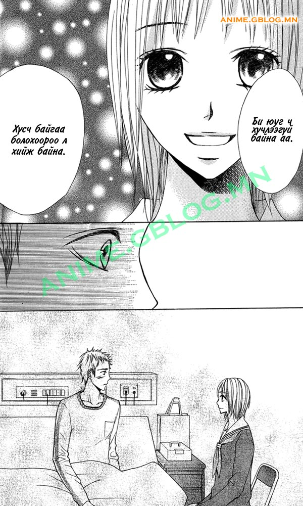 Japan Manga Translation - Kimi ga Suki - 3 - After the Christmas Eve - 35